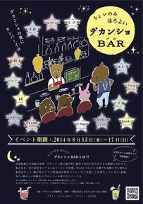 BAR_2014_poster最終版jpeg.jpg