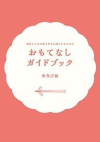inshoku_hyou1.jpg