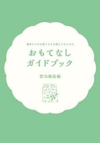 syukuhaku_hyou1.jpg