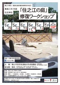181204_flyer_ページ_1.jpg