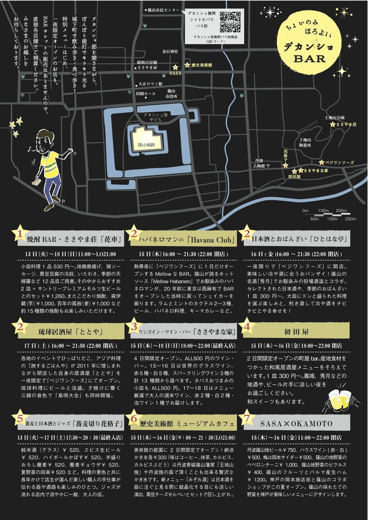http://rootsy.jp/images/dekansho_BAR_2013-3.jpg