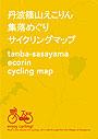 丹波篠山えこりんサイクリングマップ「集落めぐり」