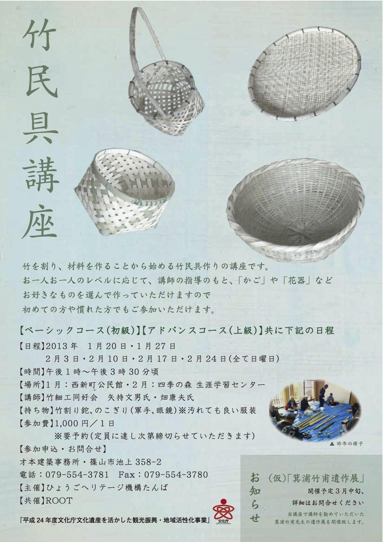 http://rootsy.jp/images/take-mingu-koza-2013.jpg