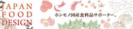 japan food design