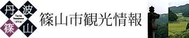 丹波篠山観光ガイド